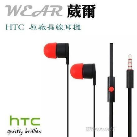 HTC原廠耳機扁線式One Dual New HTC One Desire HD Desire S