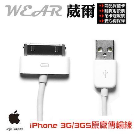 Apple原廠充電傳輸線iPhone4 iPhone 3G iPhone 3GS iPod nano