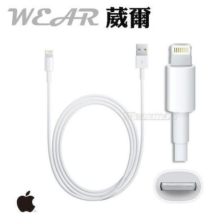 Apple Lightning原廠數據線【原廠認證】 iPad mini iPad4 Nano7 IPhone7 Plus iphone5s iphone5