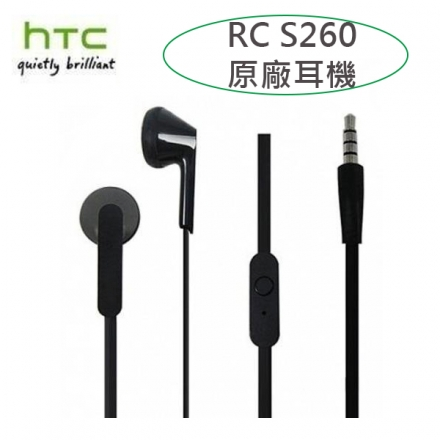HTC RC S260 原廠耳機【扁線式】Butterfly3 A9 E9+ E8 M9 M9+