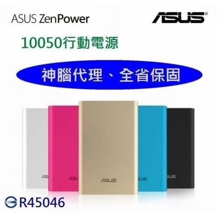 10050mAh【神腦代理、全省保固】華碩 ZenPower 原廠行動電源 iphone7 Z3 X9 M10 NOTE5 iPhone6 iPad S7 Edge S6 XA Z5+