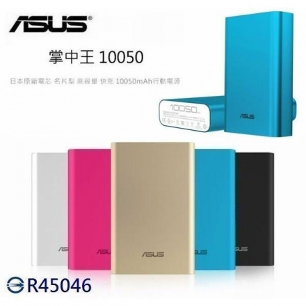 【送原廠保護套】ASUS ZenPower 10050 原廠行動電源 iPhone6 iPhone7 S7 Edge A9 E9+ X9 M10 NOTE5 NOTE4 G5 Z5+ M8
