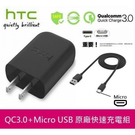 HTC 原廠高速充電組【高通 QC3.0】TC P5000+Micro Usb,One A9 M8 M9+ X9 Butterfly3 E9+ M9 EYE M7