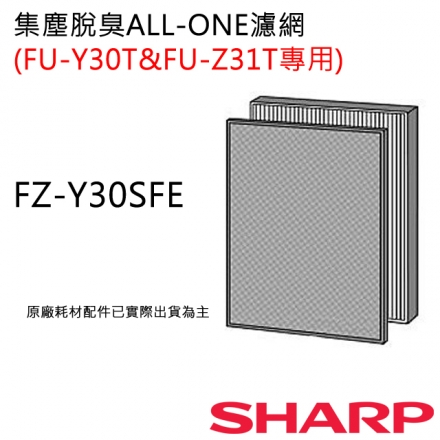 【夏普SHARP】 all-in-one過濾網(FU-Z31T&FU-Y30T)FZ-Y30SFE