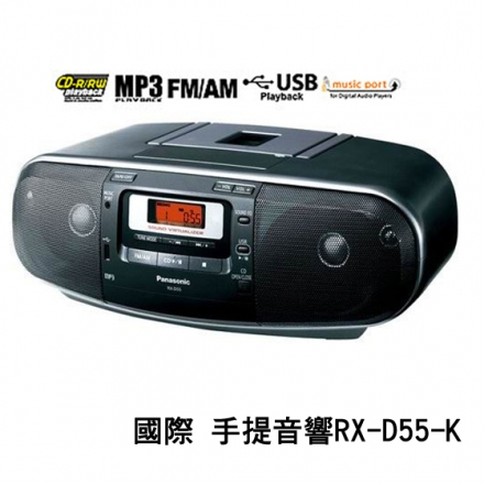 【國際牌Panasonic】USB/MP3手提CD音響 RX-D55-K