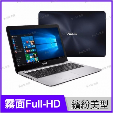 華碩 ASUS X556UR-0021B6200U 藍【送無線鼠/i5 6200/15.6吋/NV 930 2G獨顯/Full-HD/Win10/Buy3c奇展】