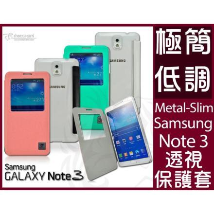 Metal-Slim Samsung Note3 透視側翻皮套 【C-SAM-N02】 保護套