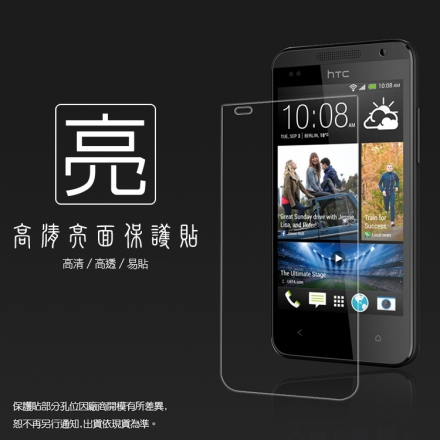 亮面螢幕保護貼 HTC Desire 300 Zara mini Z3 保護貼