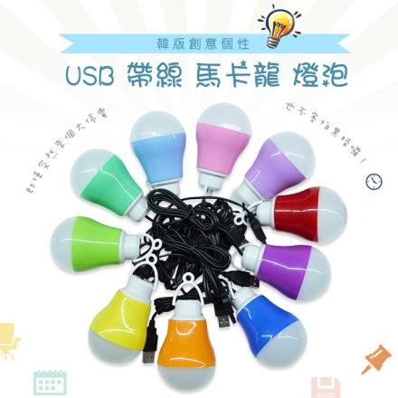 馬卡龍 USB 帶線電燈泡/懸掛式/LED/隨插即用/照明燈/露營/USB接口/行動電源/筆電/電腦