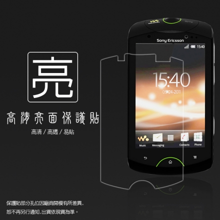 亮面螢幕保護貼 Sony Ericsson Live with Walkman WT19i 保護貼