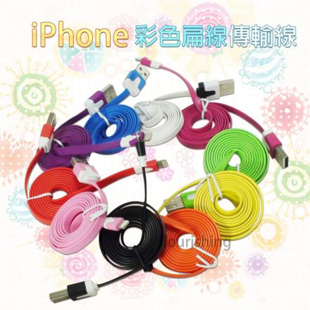 Apple iPhone 5 亮彩寬版傳輸線/扁線 iPad mini/2/iPad 4/Air