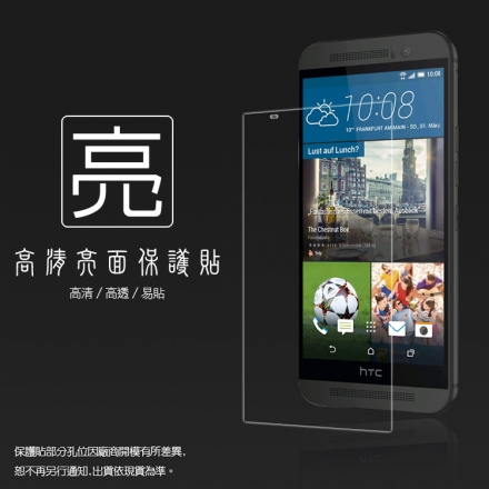 亮面螢幕保護貼 HTC One E9/One E9+ dual sim/E9 Plus 保護貼