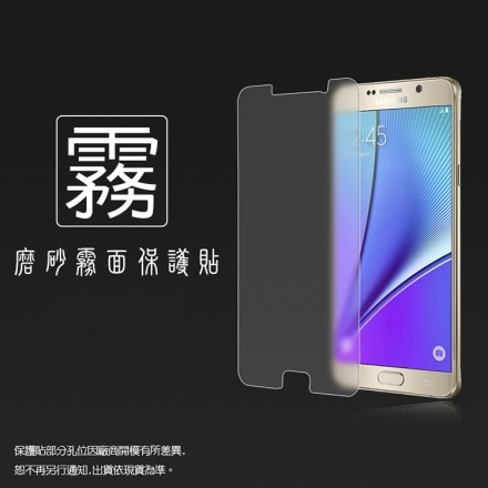 霧面螢幕保護貼 SAMSUNG GALAXY NOTE 5 N9208 保護貼
