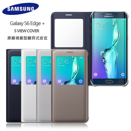 SAMSUNG GALAXY S6 edge+/S6 edge plus SM-G9287 原廠 皮革透視感應皮套