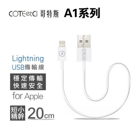 COTEetCI 哥特斯 APPLE iPhone 20公分傳輸線/iPhone 6s Plus