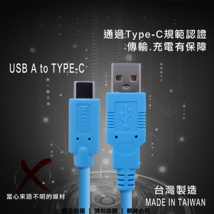 通海 USB TO Type C 2米 傳輸充電線/數據線/2M/Nokia N1/小米5/Smasung Galaxy Note 7