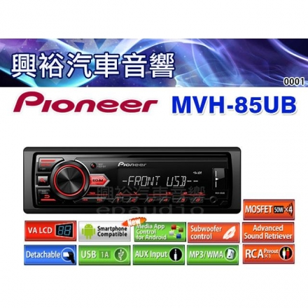 【Pioneer】MVH-85UB MP3/USB無碟主機*支援Android.MIXTRAX混音.