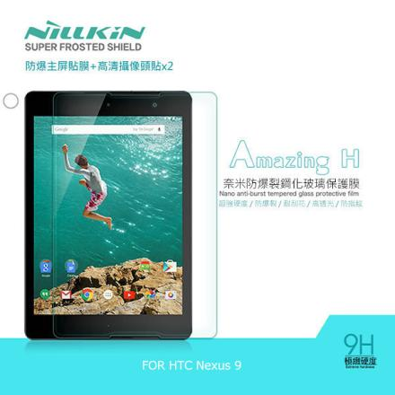 --庫米--NILLKIN HTC Nexus 9 Amazing H 防爆鋼化玻璃貼 9H硬度