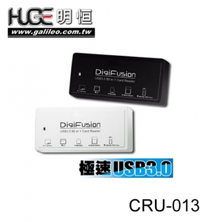 DigiFusion CRU-013 極速 USB3.0 ALL in 1多插槽讀卡機