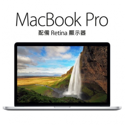 Apple 13吋 MacBook Pro 2.7 GHz 128G B (MF839TA/A)