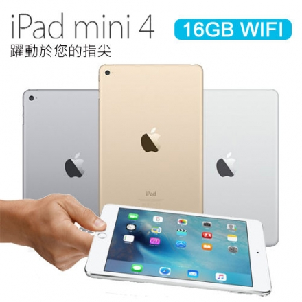 Apple iPad mini4 16G B WIFI 平板電腦