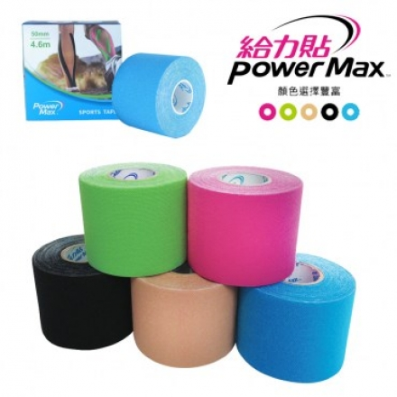 給力貼Power Max Kinesiology tape 運動貼布(混款 1捲)