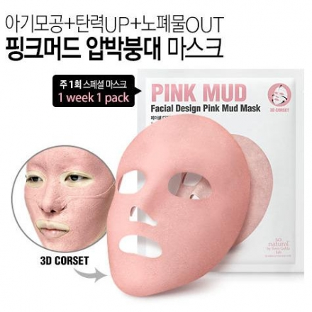 韓國 So Natural 3D立體塑臉粉紅泥漿面膜 (單片) So Natural Facial Design Pink Mud Mask