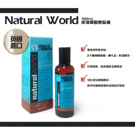 摩洛哥髮油 (100ml)【英國Natural World 堅果髮油】 ARGAN OIL of MOROCCO