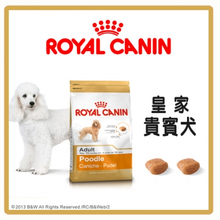 【力奇】皇家Royal Canin 貴賓犬 PRP30-1.5KG-390元 (A011C02)