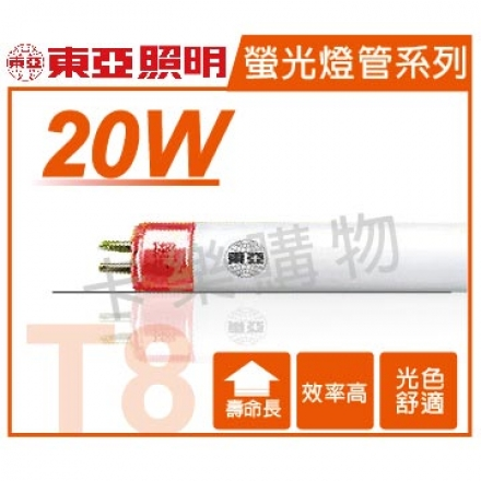 TOA東亞 FL20W-EX/18 T8 20W 冷白光 T8太陽神日光燈管  TO100013