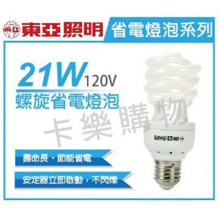 TOA東亞 EFS21L-G1 21W 黃光 120V E27 螺旋省電燈泡  TO160009