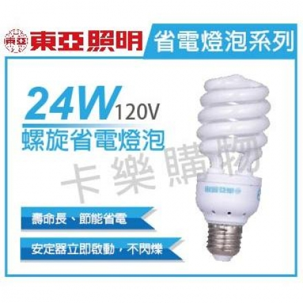 TOA東亞 EFS24L-G1 24W 黃光 120V E27 螺旋省電燈泡  TO160006