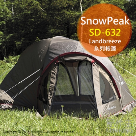 【配件王】日本代購 snow peak 雪峰 Landbreeze2 SD-632 雙人 帳篷 露營