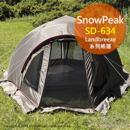 【配件王】日本代購 snow peak 雪峰 Landbreeze4 SD-634 4人帳篷 露營