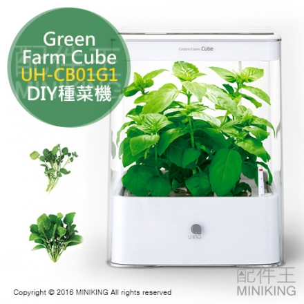 【配件王】日本代購 Green Farm Cube UH-CB01G1 種菜機 水耕種植 半密封設計