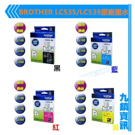 BROTHER LC535XL/LC539XL/535/539 彩色原廠高容量墨水