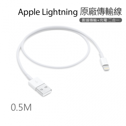 Apple Lightning 8pin原廠傳輸線-50cm 充電線/手機線/數據線 for iPhone 7/7plus/6s/6 Plus/ipad air2/air