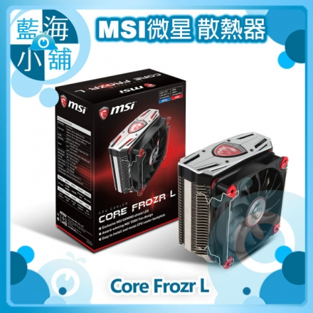 MSI 微星 Core Frozr L CPU 散熱器