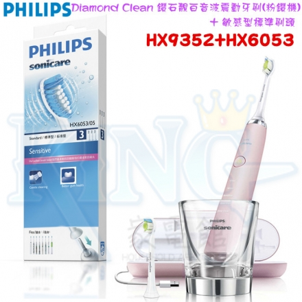 飛利浦 PHILIPS HX9362 / HX-9362【贈HX6053 敏感型三入標準刷頭】鑽石靚白音波震動電動牙刷