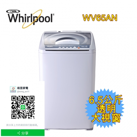 【Whirlpool惠而浦】6.5公斤洗衣機(WV65AN)