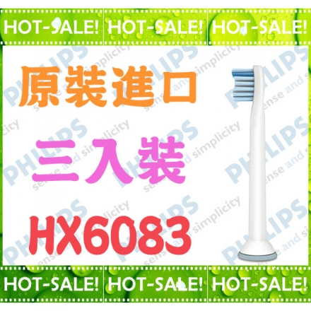 ~美國原裝~ Philips HX6083 敏感迷你刷頭 ( HX6511/HX6711/HX6730/HX6732/HX6921/HX6972/HX6993 適用)