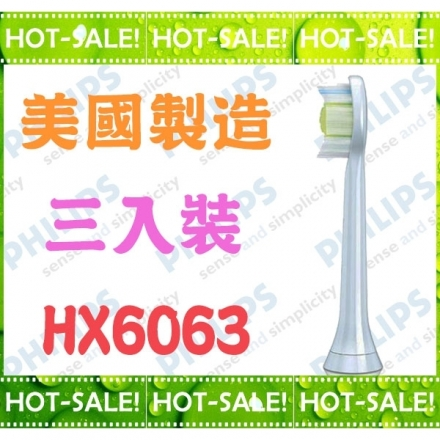 《原裝進口》Philips HX6063 鑽石標準刷頭 ( HX9332/HX9352/HX9342/HX9382/HX6711/HX6730/HX6972 適用)