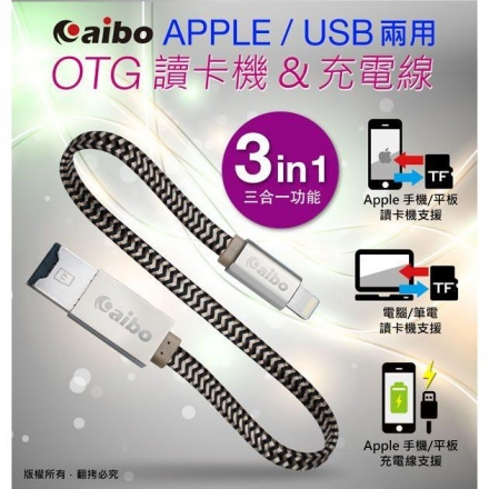 aibo RC-AID0 Apple Lightning USB 兩用 OTG讀卡機&充電線 (USB A公+TF讀卡)