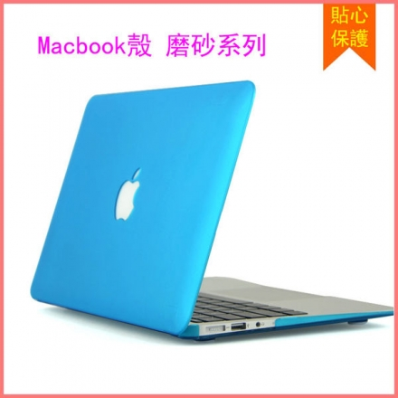 【U-go商城】Apple Macbook Air/Pro11.6/13.3/15.4磨砂保護殼