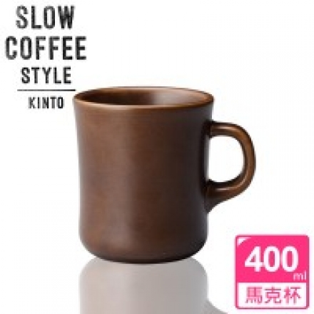 【Kinto】Slow Coffee Style 手感馬克杯(400ml)
