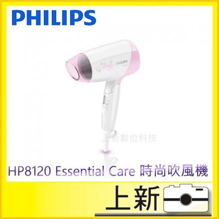 立即出貨《台南/上新》PHILIPS飛利浦 HP8120 Essential Care 時尚吹風機