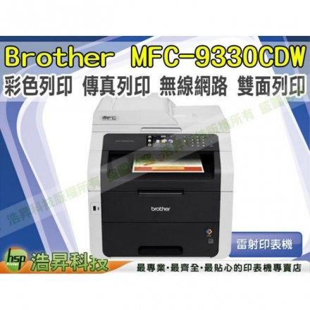 Brother MFC-9330CDW【三年保固】無線網路彩色雷射複合機