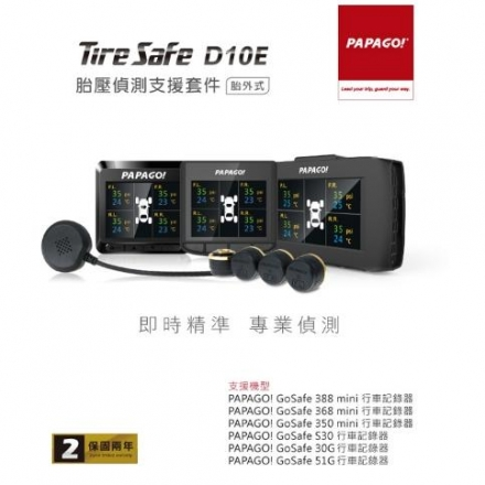 PAPAGO! TireSafe D10E 胎壓偵測支援套件 胎外式 GoSafe 388 mini/GoSafe 368 mini/GoSafe 350 mini/GoSafe S30/GoSafe