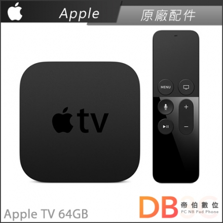 Apple TV 64GB (MLNC2TA/A) 原廠公司貨