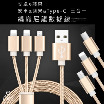 安卓 雙頭 蘋果 Type-C 三合一 充電線 Micro USB 傳輸線 htc 10 華碩3 APPLE iPhone 7 Plus iPhone 6S Note5 S7 edge LG V20